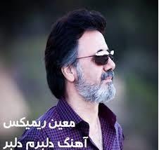 دانلود ریمیکس شاد اهنگ دلبرم دلبر معین