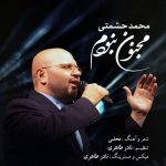 دانلود آهنگ محمد حشمتی مجنون نبودم مجنونم کردی