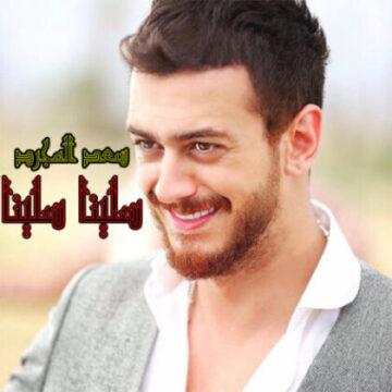 دانلود ریمیکس عربی سلینا سعد المجرد