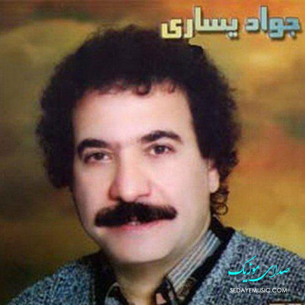 دانلود آلبوم آهنگ ای عشق جواد یساری