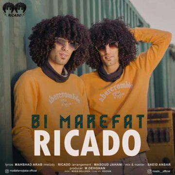 دانلود آهنگ جدید گروه ریکادو بی معرفت