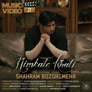 دانلود موزیک ویدیو شهرام بزرگمهر بنام نیمکت خالی