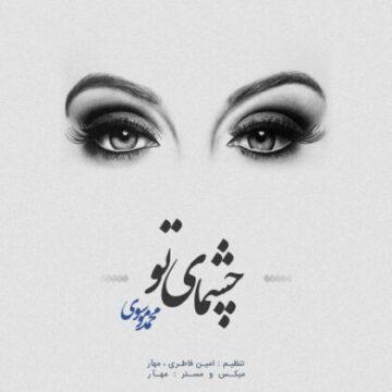 دانلود آهنگ محمد موسوی چشمای تو