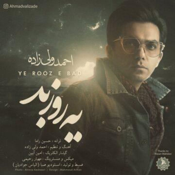 دانلود آهنگ احمد ولی زاده یه روزِ بد
