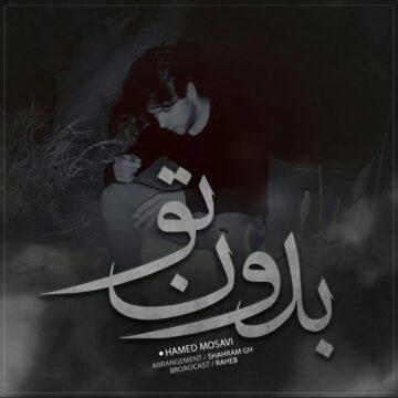 دانلود آهنگ بدون تو حامد موسوی