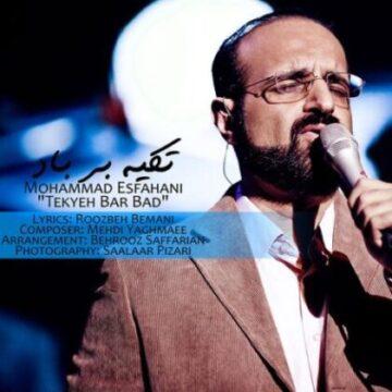 دانلود آهنگ تکیه بر باد محمد اصفهانی