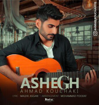 دانلود آهنگ عاشق احمد کوچکی