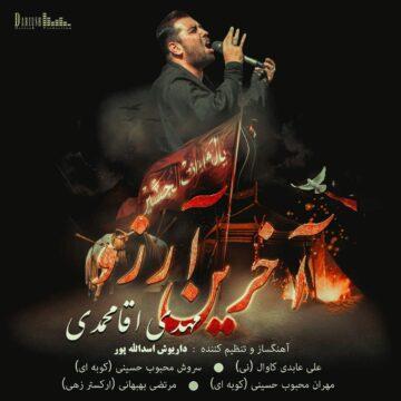دانلود آهنگ آخرین آرزومهدی آقا محمدی