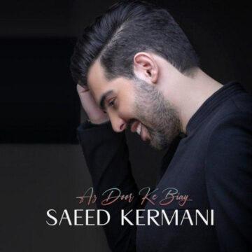 دانلود آهنگ از دور که میایسعید کرمانی