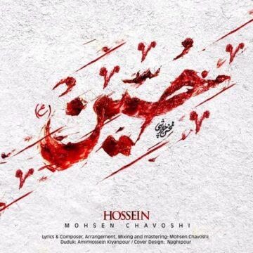 دانلود آهنگ حسینمحسن چاوشی