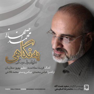 دانلود آهنگ به نگاهیمحمد اصفهانی