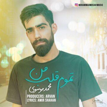 دانلود آهنگ تموم قلب منمحمد موسوی
