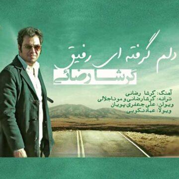 دانلود آهنگ دلم گرفته ای رفیقگرشا رضایی