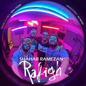 دانلود آهنگ رفیقشهاب رمضان