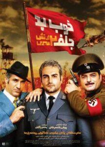 دانلود فیلم خوب بد جلف 2 ( ارتش سری )