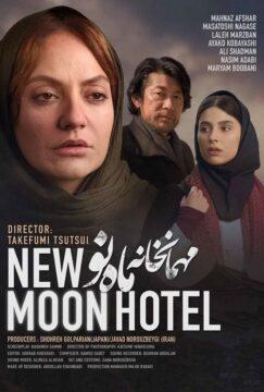 دانلود فیلم مهمانخانه ماه نو
