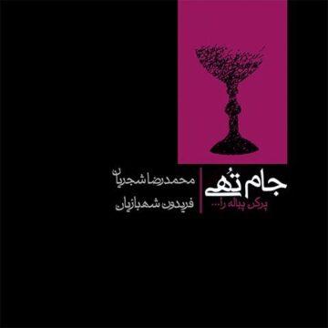 دانلود آلبوم جام تهیمحمدرضا شجریان