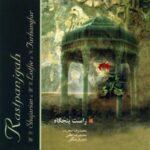 دانلود آلبوم راست پنجگاهمحمدرضا شجریان