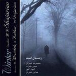 دانلود آلبوم زمستان استمحمدرضا شجریان