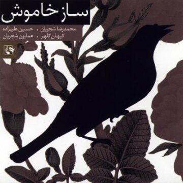 دانلود آلبوم ساز خاموشمحمدرضا شجریان