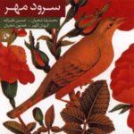 دانلود آلبوم سرود مهرمحمدرضا شجریان