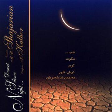 دانلود آلبوم شب، سکوت، کویرمحمدرضا شجریان
