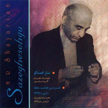 دانلود آلبوم قصه گومحمدرضا شجریان