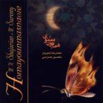 دانلود آلبوم همایون مثنوی (پیغام اهل دل)محمدرضا شجریان