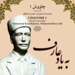 دانلود آهنگ چاووش ۱(به یاد عارف)محمدرضا شجریان