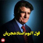 دانلود فولآلبوم محمدرضا شجریان