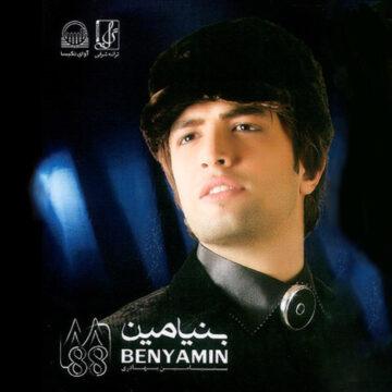 دانلود آلبوم 88 بنیامین بهادری