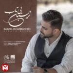 دانلودموزیک ویدیو زیبای بی تاببابک جهانبخش