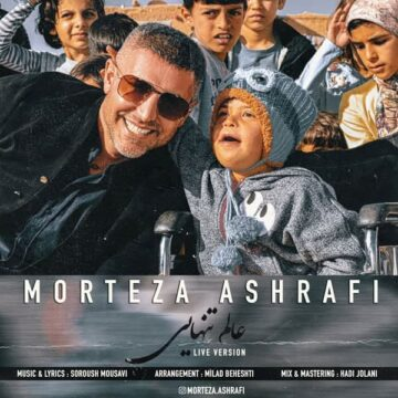 دانلود آهنگ عالم تنهایی (اجرای زنده)مرتضی اشرفی