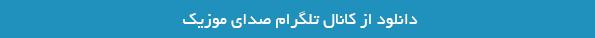 کانال تلگرام صدای موزیک